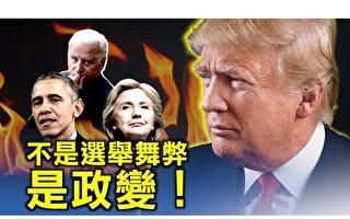 【西岸觀察】美大選不是選舉舞弊 是政變