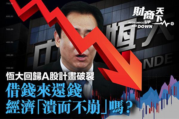 【財商天下】恆大回歸A股無果 經濟「潰而不崩」