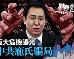 【財商天下】恆大危機曝光中共龐氏騙局