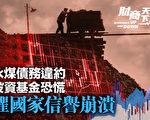 【財商天下】永煤債務違約 「國家信譽」恐崩潰