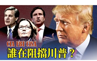 【西岸观察】CIA FBI CISA 谁在阻挡川普连任?