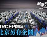 【財商天下】打RCEP虛牌 北京另有企圖