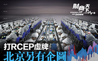【财商天下】打RCEP虚牌 北京另有企图