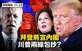 """【新闻看点】拜登宣布""""内阁""""?川普两线包抄"""