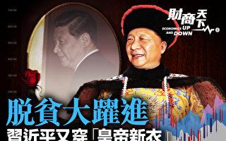 """【财商天下】脱贫""""大跃进"""" 习皇帝新衣再戳破"""