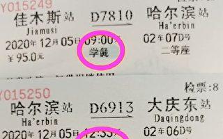 """大陆火车票出现""""学彘"""" 网民:侮辱乘客"""