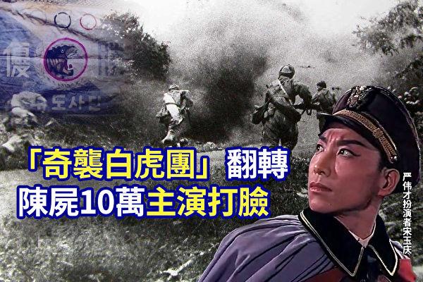 """【欺世大观】""""奇袭白虎团""""翻转 陈尸10万主演打脸"""