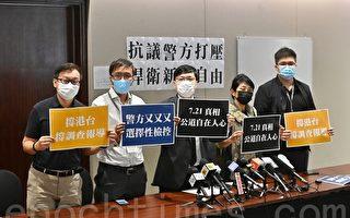 香港團體議員譴責警濫捕蔡玉玲