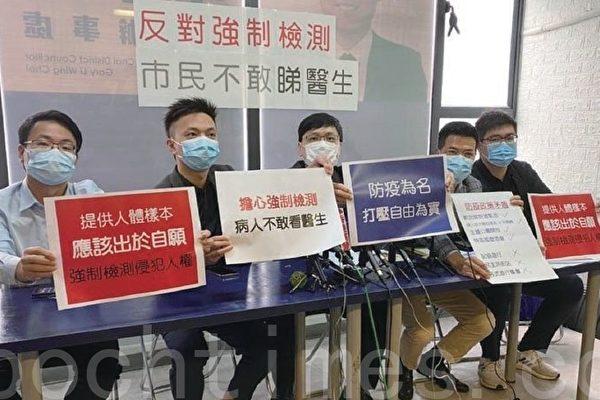 团体反对港府强制检测