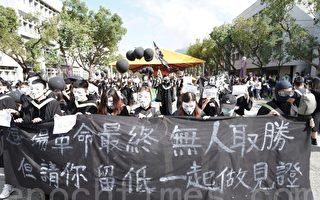 组图:百名港中大毕业生校内游行 声援12港人