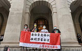 香港禁蒙面法終審上訴開庭