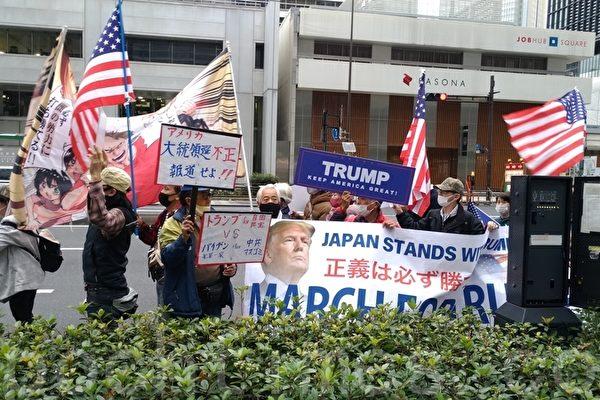 组图:日本民众东京集会游行 力挺川普