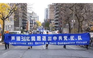 蒙特利尔解体中共结束迫害大游行 民众支持响应