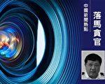 山东警察学院前党委书记张春义获刑11年