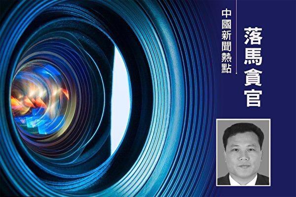 廣東潮州市副市長、公安局長鐘明被調查