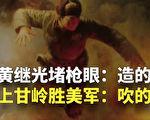【欺世大观】黄继光堵枪眼官媒3版本 军方悄否定