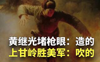 【欺世大觀】黃繼光堵槍眼官媒3版本 軍方悄否定