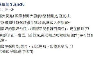 資深媒體人蘇拾瑩:美國大選是場媒體政變