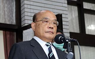 苏贞昌:美副卿在APEC唯一指名台湾致谢