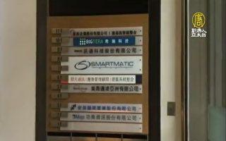 Smartmatic把台湾视为研发中心 聘请台籍工程师