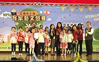 全國中小學客家藝文競賽總決賽 苗栗榮獲第一