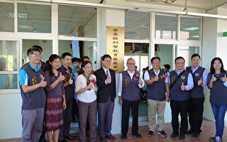 苗栗县科学教育发展中心揭牌启用典礼