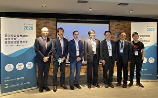 台灣學習履歷聯盟 搶推區塊鏈技術