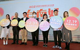 2021台南耶誕跨年 7場活動多元精彩
