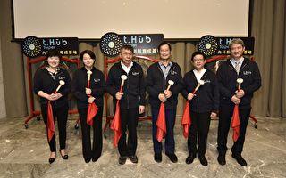 全台最大育成中心 t.Hub正式開幕啟用