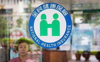 台健保费率调涨审议 两案并陈送卫福部核定