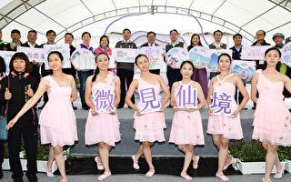 郑文灿:把农业变时尚了 2020桃园仙草花节开幕