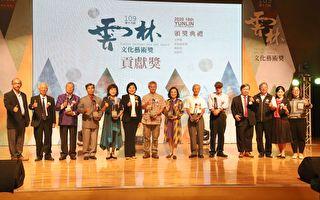 第16届云林文化艺术奖107人获奖 创历届新高