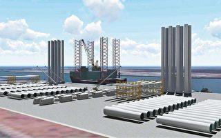 台湾港务打造绿色产业  带动离岸风电聚落