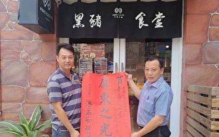 为台湾黑猪留种 黑猪达人李荣春获金质奖
