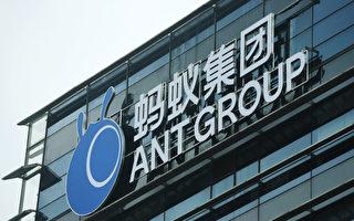 外媒:螞蟻集團明年IPO希望渺茫