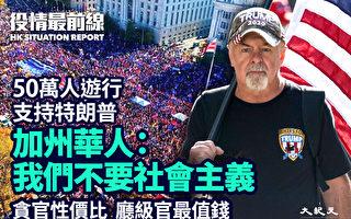 【役情最前线】加州华人:我们不要社会主义