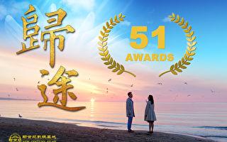 再拿两奖 《归途》共获51项电影节奖
