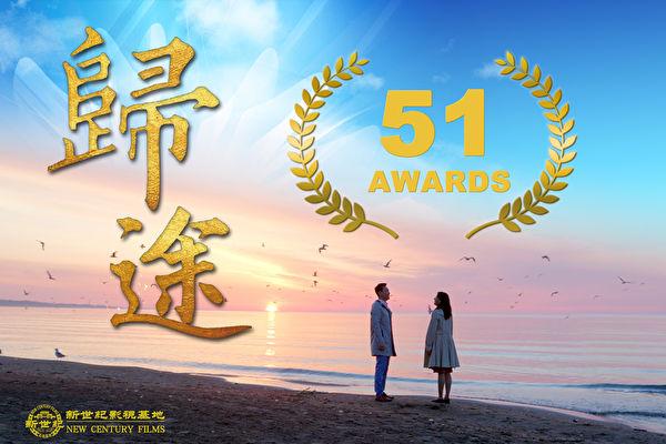再拿兩獎 《歸途》共獲51項電影節獎