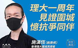 【珍言真語】理大圍城周年 「廚房佬」憶抗爭