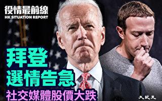 【役情最前线】拜登选情告急 社交媒体股价大跌