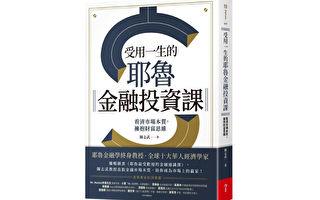 吳惠林:好一堂簡明的「金融投資課」