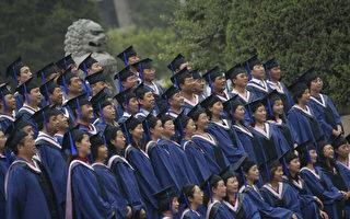 顏丹:中國名校畢業生就業選擇 再次刷新紀錄