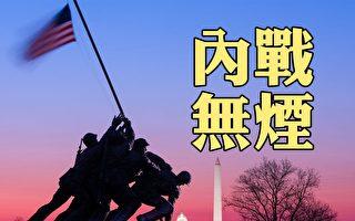 """【横河观点】美国无烟的""""内战"""""""