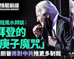 """【役情最前线】风水师:拜登已接""""庚子魔咒"""""""