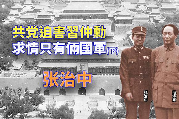 【欺世大观】中共迫害习仲勋 求情只有俩国军(下)