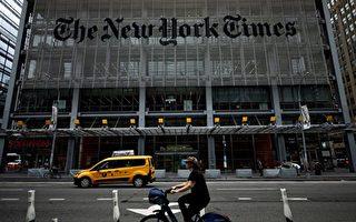《紐約時報》多名員工曾為中共官媒工作