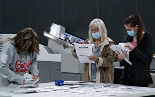 【名家專欄】喬治亞州重新計票必須審核簽名