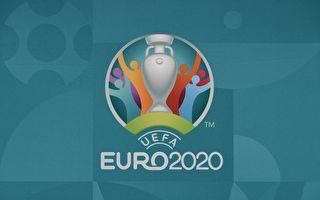 2020年歐洲足球盃二十四強出爐 分組揭曉