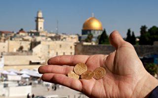 以色列出土四枚千年金币 完美诠释动荡历史