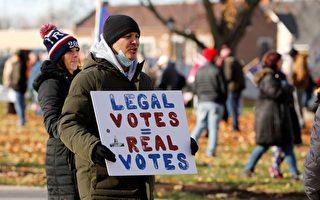 选举安全专家证词 密歇根29万张选票须剔除